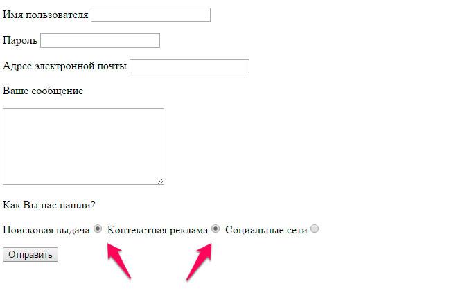 """""""Отдельные"""" радиокнопки"""