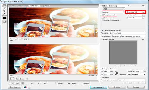 Сохранение изображения для веб