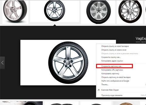 колесо google images