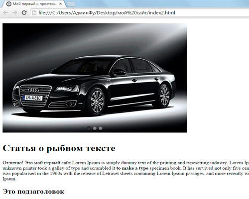 Слайдер на веб-странице