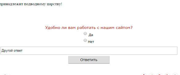 опрос на сайте ps