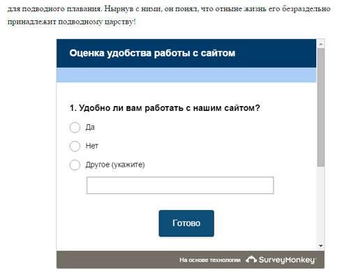 опрос sm на сайте