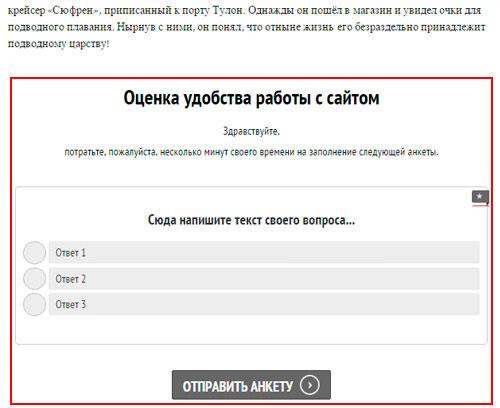 опрос survio на сайте