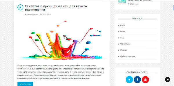 сайт-с-подключенным-CSS-файлом
