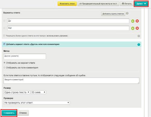сохранение опроса SurveyMonkey