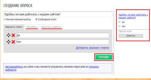 создание опроса в сервисе pollservice