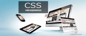 CSS-наследование-картинка