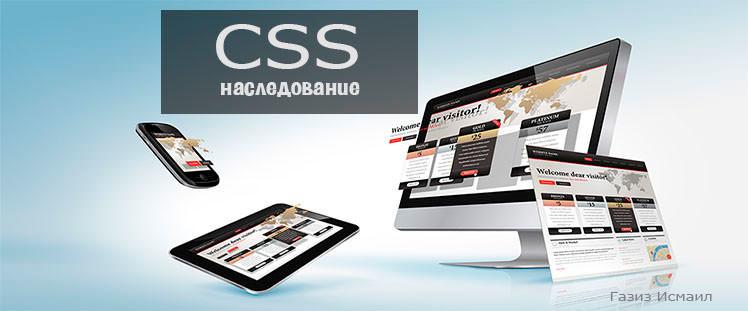 CSS nasledovanie kartinka