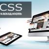 каскадирование-в-CSS