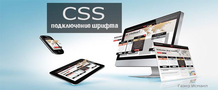 подключить-шрифт-CSS