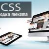 CSS обводка текста