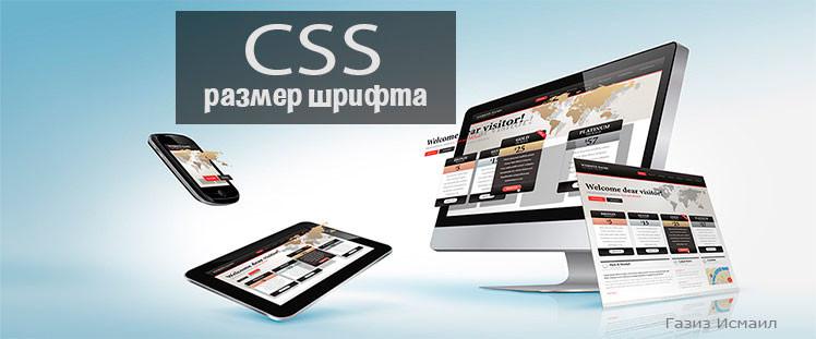 CSS размер шрифта