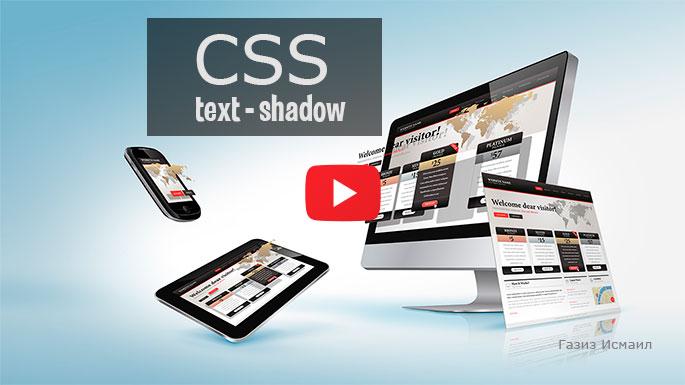 CSS тень текста