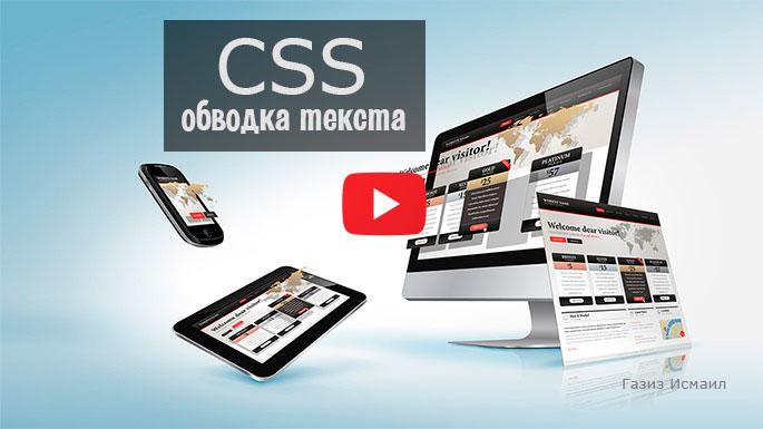 CSS text-transform