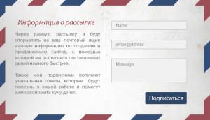 форма-подписки