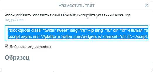 размещение твита