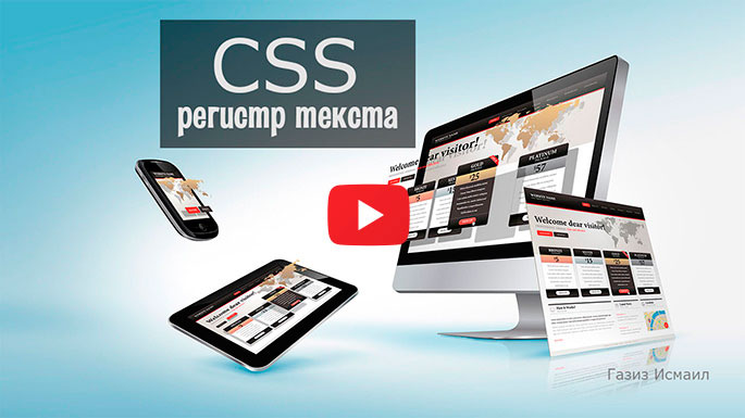 регистр букв CSS