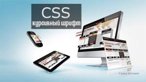 значок-для-видео-блог-CSS