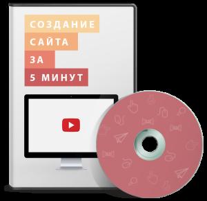 Курс по созданию сайта