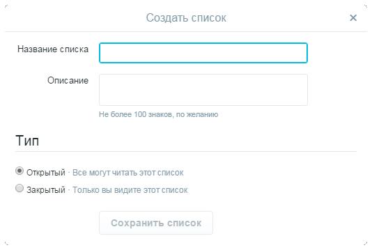 создание-списка-твиттер