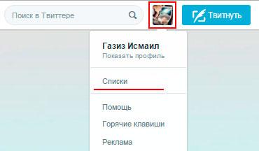 твиттер списки