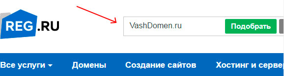 поиск-домена