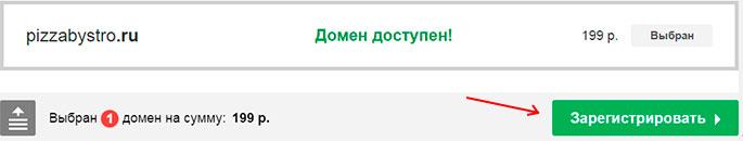 регистрация-домена