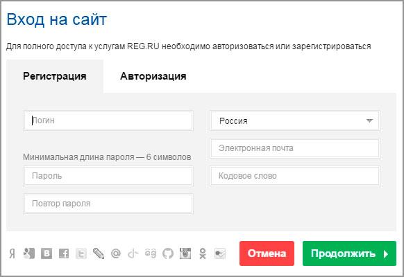 регистрация-в-ситеме-reg-ru