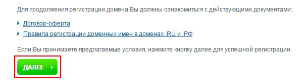 регистрируем-домен