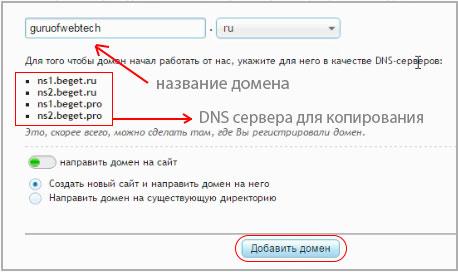 склейка-домена-и-хостинга