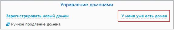 соединяем-домен-с-сервером