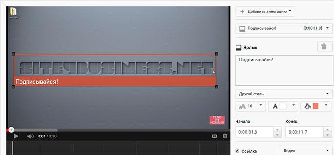 создание аннотации к видео