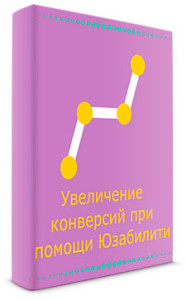 Ebook Юзабилити для повышения конверсий