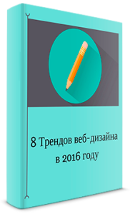 Книга-Тренды-веб-дизайна