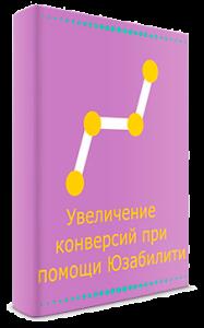 Юзабилити-книга-png