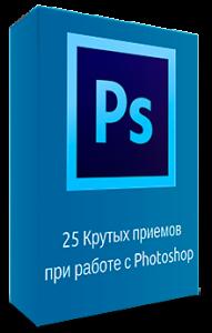 Приемы и секреты фотошопа