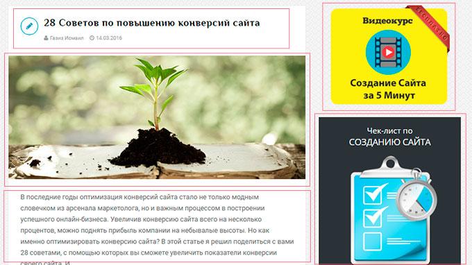 пример блоков на веб-странице