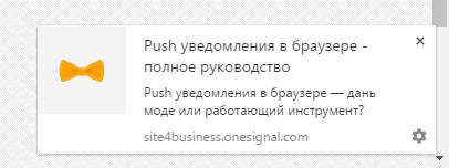 пример-push-уведомления