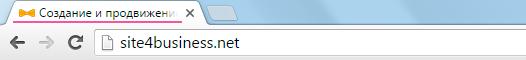 пример-тайтла во вкладке браузера