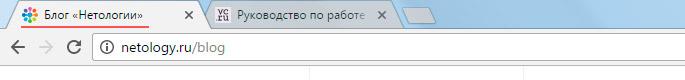 тег title во вкладке браузера