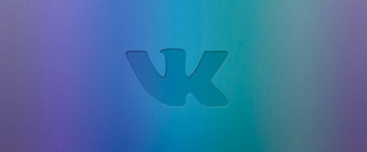 Обновленный-интерфейс-ВКонтакте
