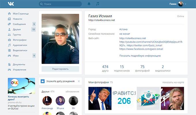 Обновленный-интерфейс-Вконтакте-моя-страница
