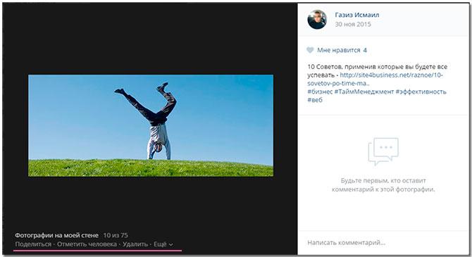 фото-в-новом-интерфейсе-Вконтакте