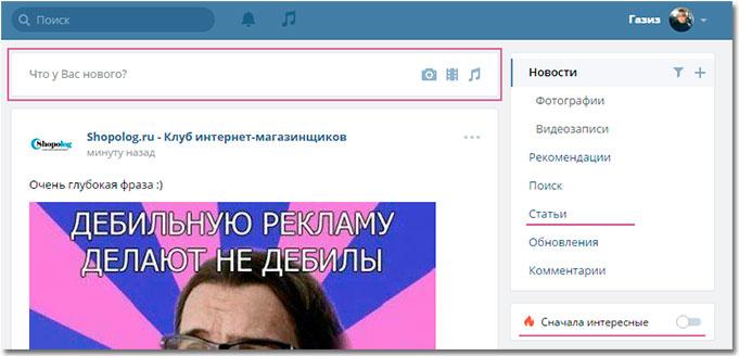 новости-в-обновленном-интерфейсе-ВК