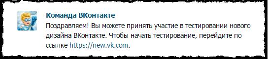 сообщение-от-админ-ВК