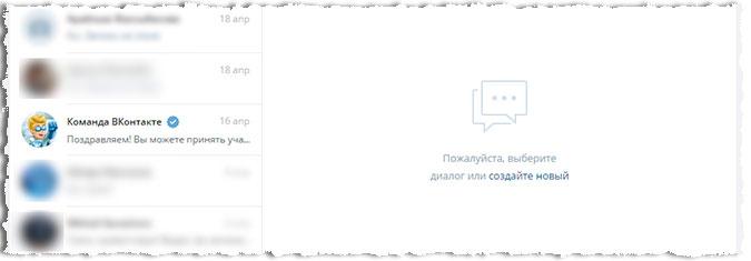 сообщения-в-новом-дизайне-Вконтакте