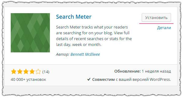 установка-плагина-Search-Meter