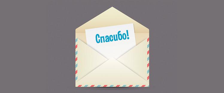 благодарственное-письмо
