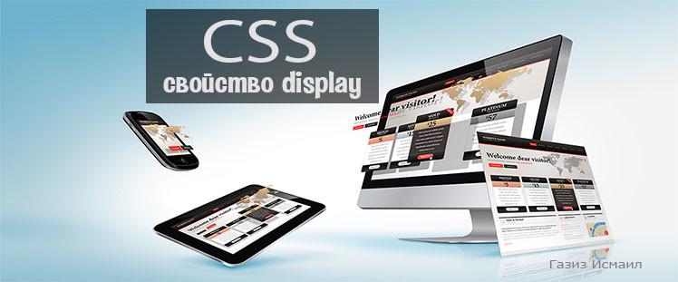 display-css