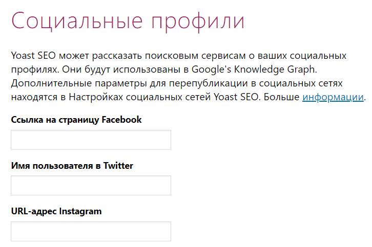 Настройка профилей в социальных сетях